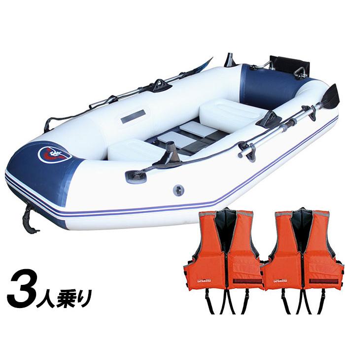 ボート エアボート 釣り 3人乗り フローティングベスト 2着セット ゴムボート 船 3人用 最大積載210kg 船外機取り付け可能 フィッシング マリンスポーツ レジャー アウトドア 送料無料