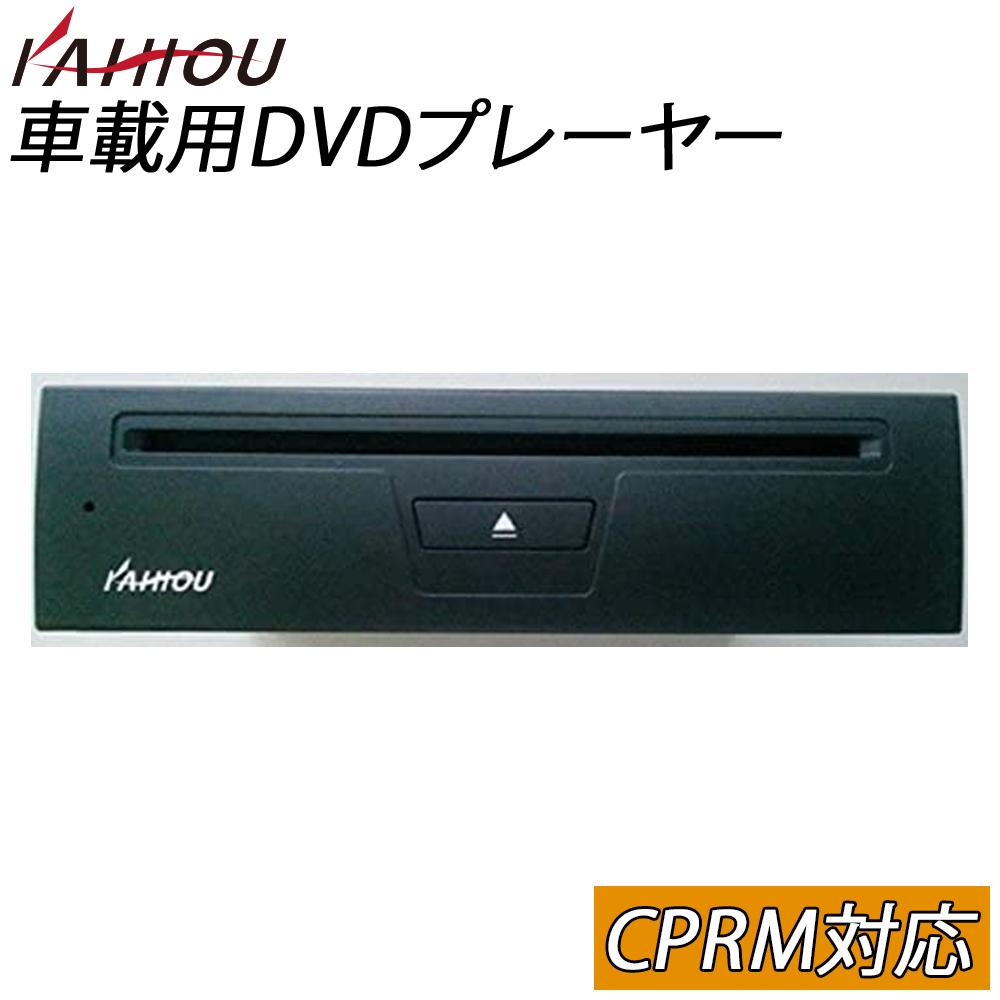有名な DVD DVD-R CD-Rなどさまざまなメディアに対応 DVDプレーヤー 車載用 CPRM対応 車載用DVDプレイヤー 再生 リジューム機能搭載 耐衝撃デジタルアンチショック CD-R MP3 対応 車載 DIVX KAIHOU 動画圧縮 送料無料 カー用品 半額 車用品 KH-DV201