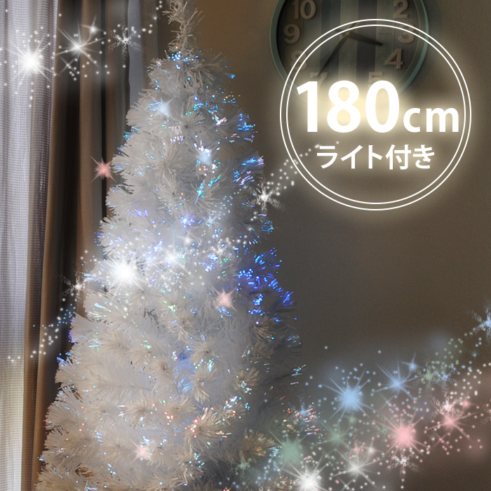 1.8m 電飾ツリー オブジェ 置き物 デコレーション 飾りつけ 飾り レインボー おしゃれ  【予約商品】 ファイバーツリー イルミネーション ツリー クリスマスツリー クリスマスライト クリスマス 高輝度LED 180cm ホワイト 光ファイバー 簡単 組み立て 明るい 北欧 家庭 ライトアップ 送料無料