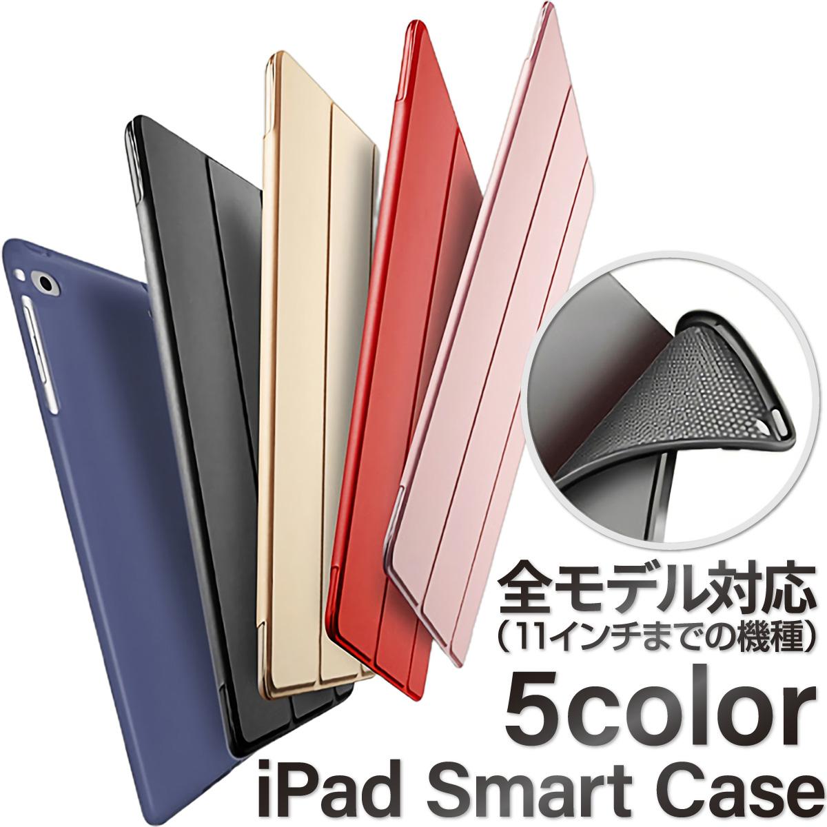 iPad Air4 贈答 ケース ブルーライトカットフィルムセット10.9インチ 第8世代 10.2インチ 第7世代 9.7インチ 第6世代 第5世代 10.5インチ Air3 Air mini4 2 mini5 mini2 宅送 2020 mini3 Pro11 Air2 2018 Pro9.7
