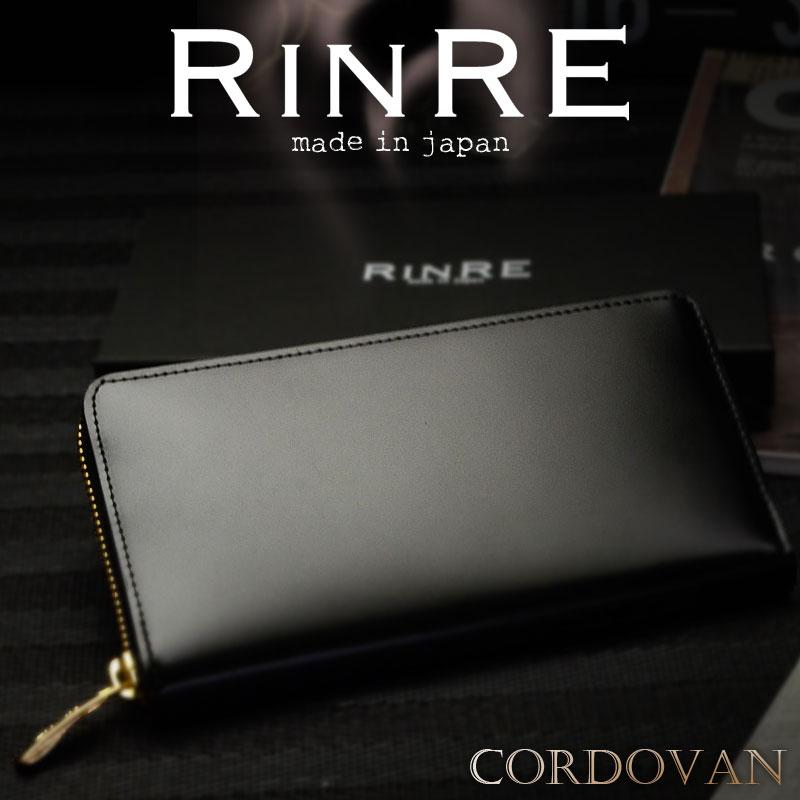 リンレ 財布 ブランド財布 RINRE 財布 ブランド財布 メンズ MADE IN JAPAN ラウンドファスナー長財布 ブラック×レッド コードバン 2003bkrd ビジネス