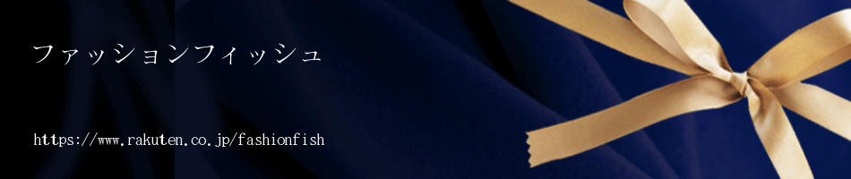 ファッションフィッシュ:洗練されたスーツをお手頃価格で