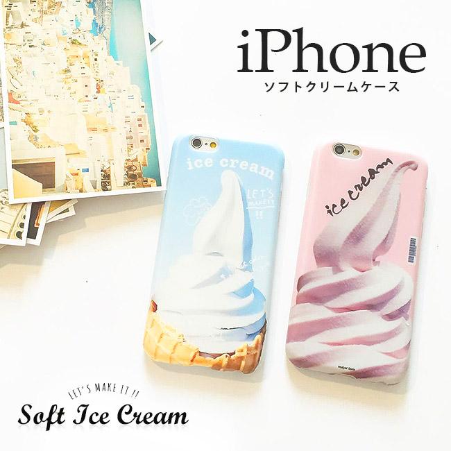 夏にぴったり ソフトクリームが可愛い iphoneケース iphone6 6S セール価格 plus 夏 オシャレ 大人 可愛い メール便送料無料 iphoneケースソフトクリームケースソフトクリーム アイスクリーム アイス 春 海 タイムセール ピンク iphone6S おすすめ iPhone レジャー iphone6plus 返品不可 ブルー ペア割 パステル シャーベットカラー