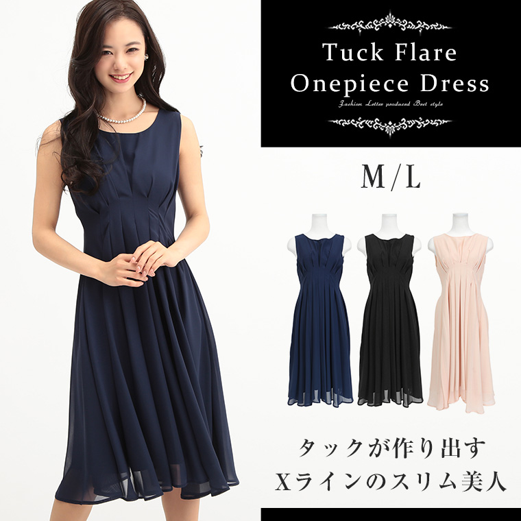 Flared Formal Dresses