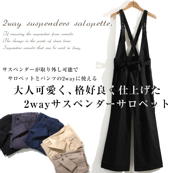 Maxi all-in-one overalls Maxi Maxi-length dress summer 2-WAY Maxi マキシワンピマキシ-salopette ladies bottoms ロングサロ pet summer disposal