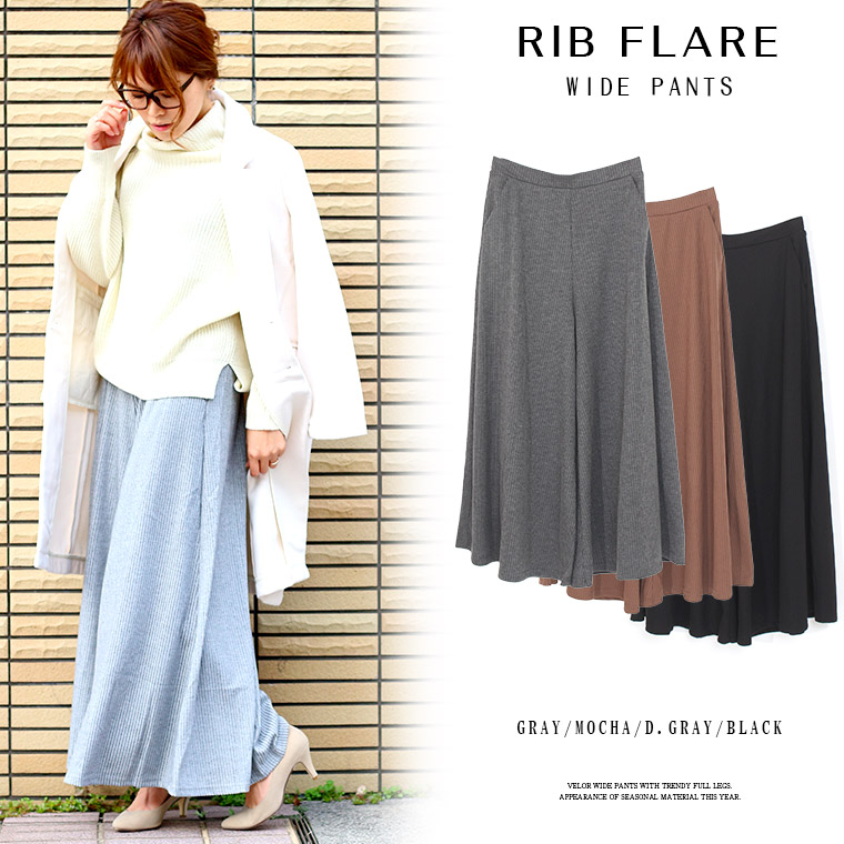 5f0cd1e77c98 Ribs wide pants women's autumn/winter long-length pants bottoms dates  relaxed scans clean ...
