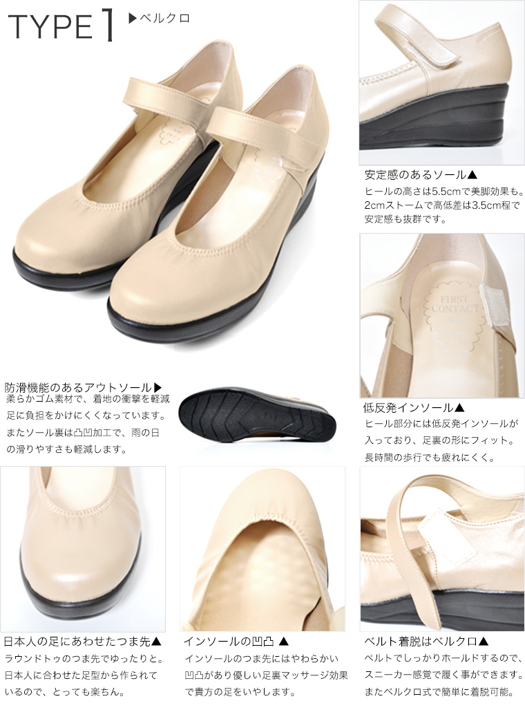 It is new work waterproofing (water repellency) [NN] in 2014 pumps wedge sole Lady's size (S M L LL 3L 4L) shoes spring when I do not have a pain in it made in four types of ultimate 履 きごこち First Contact( first contact) comfort shoes lady's Japan to be a