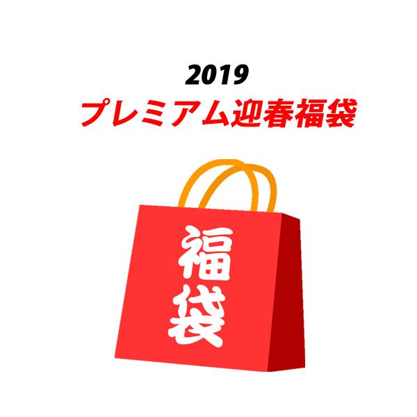 福袋 2019 メンズファッション 今冬オシャレの総決算プレミアム福袋 アウター2点+ニット2点+ボトムス1点+トップス1点+バッグ1点+小物1点 (M L XL) ハッピーバッグ おまかせ