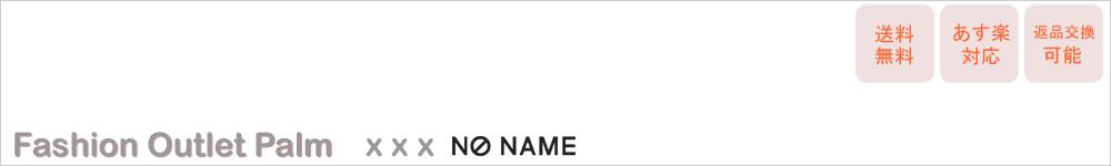 Fashion Outlet Palm:インポートブランド洋服・靴(NoName他)・バック・アクセサリー
