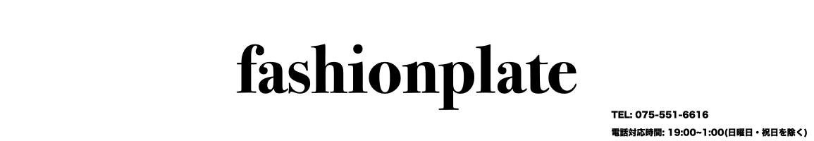 fashionplate:現地直接買い付け!海外ブランドのセレクトショップ