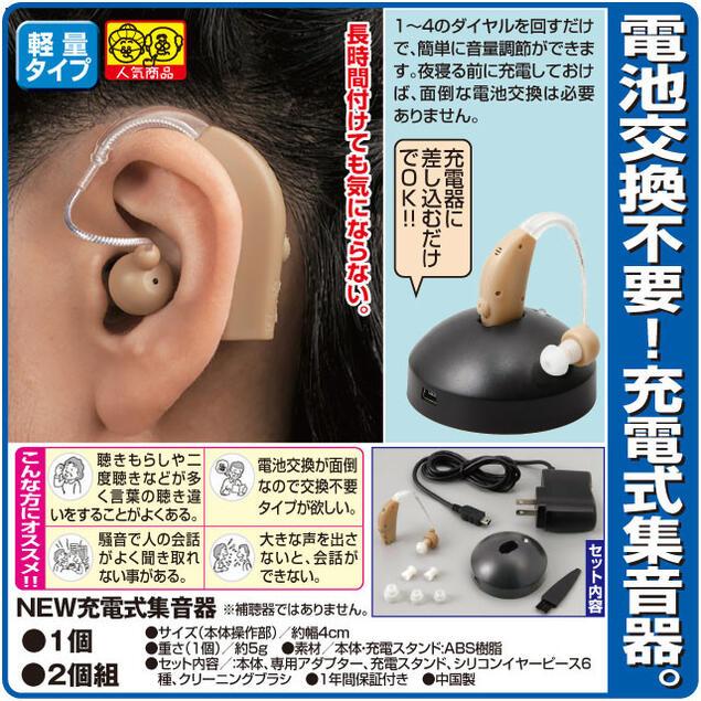充電式集音器 充電式収音器 収音器 聴力補助セカンド☆mini0031 ストアー 聴力補助セカンド 限定特価