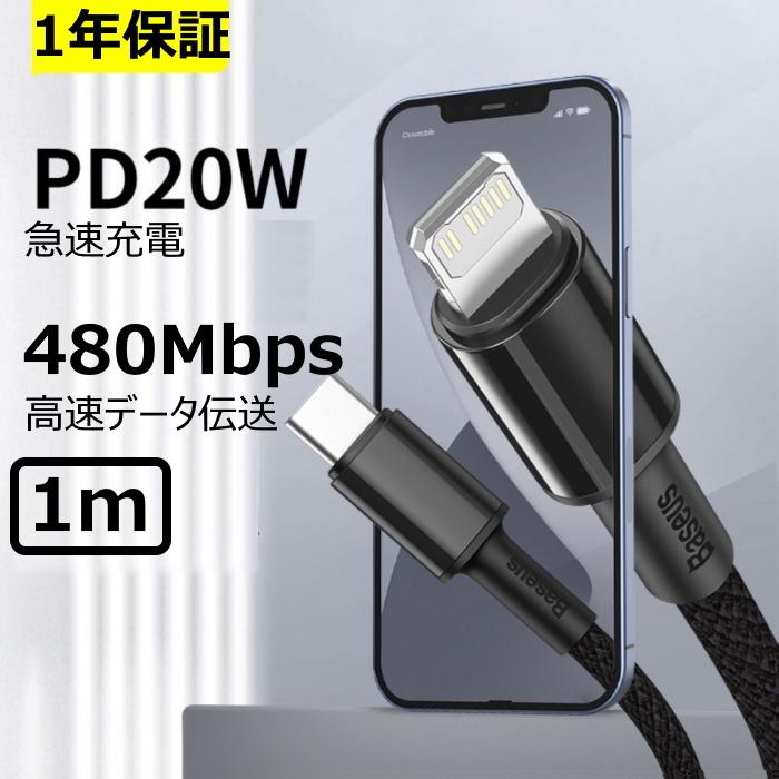 USB ストア C lighting ライトニング 20w 18w PD充電対応 20W type-c ケーブル pd USB-C Lightning 1M データ転送 18W iPhoneケーブル Type-C PD 12 充電 対応 充電器 iphone 休み 急速充電 iphone12