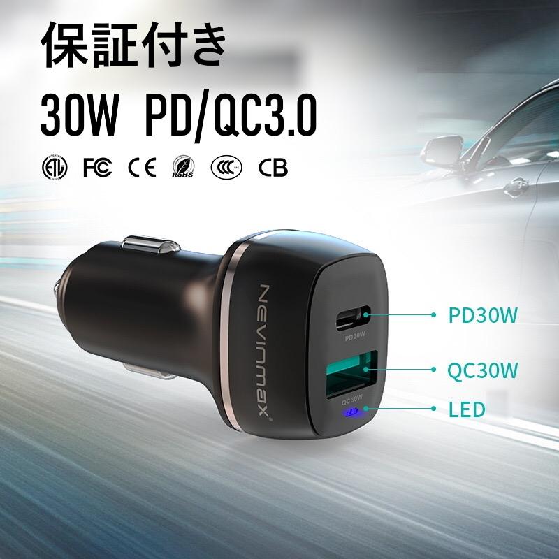 USB-AとUSB-C2種類接続端子 運転しながら30W NEW お買い得 ARRIVAL max で急速充電 カーチャージャー シガーソケット usb-c アダプター タイプc usb 急速 アクセサリー charge pd 充電器 18w コンセント 車 変換 qc3.0 quick タイプc