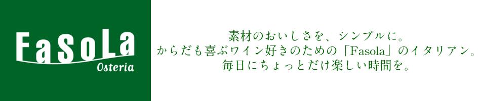 OSTERIA FASOLA:東京都花小金井の人気店の希少な白レバーを使ったレバーパテです。