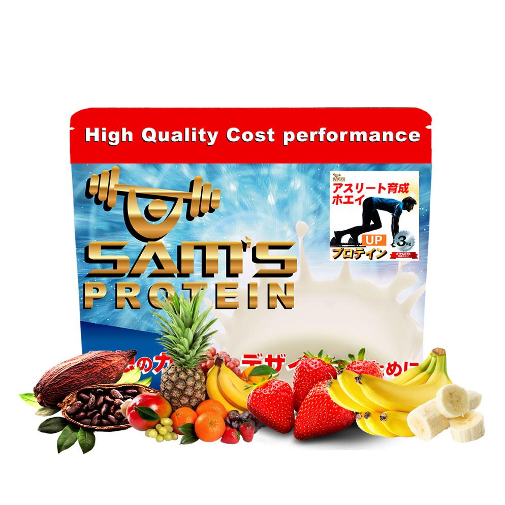 サムズ プロテイン アスリート 育成 ホエイ プロテイン UP 3kg(約120回分) リッチココア味/ミックスフルーツ味/リッチストロベリー味/リッチバナナ味