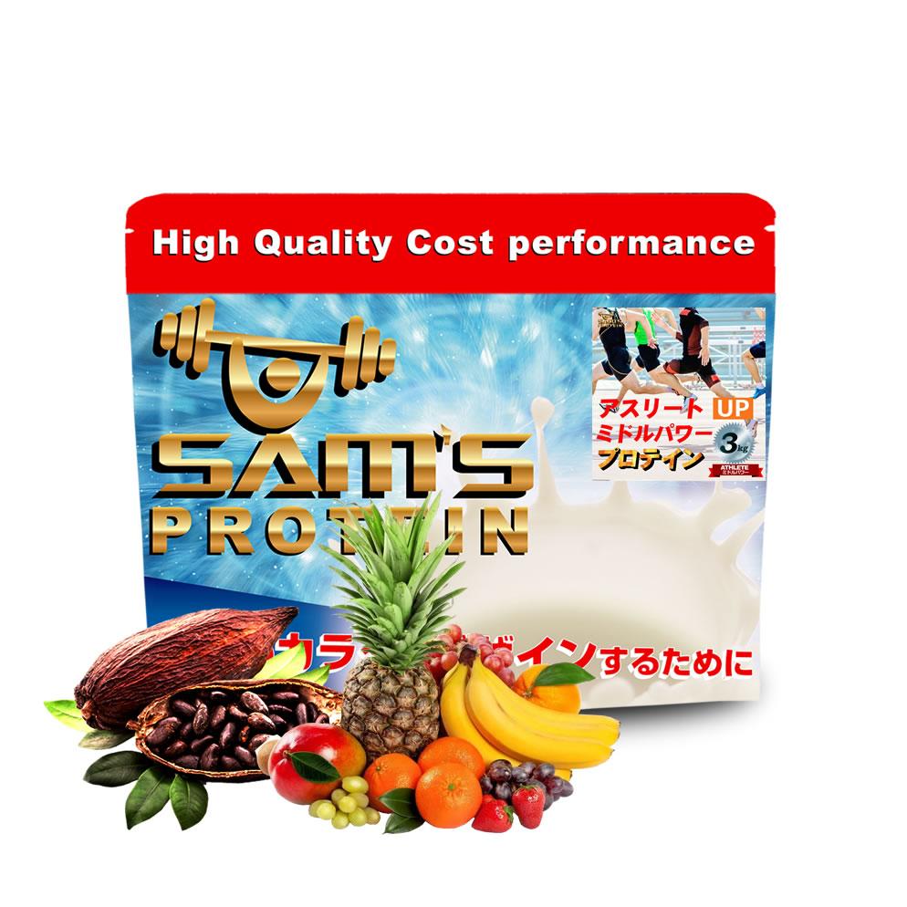 サムズ プロテイン アスリート ミドルパワー プロテイン UP 3kg(約120回分) リッチココア味/ミックスフルーツ味
