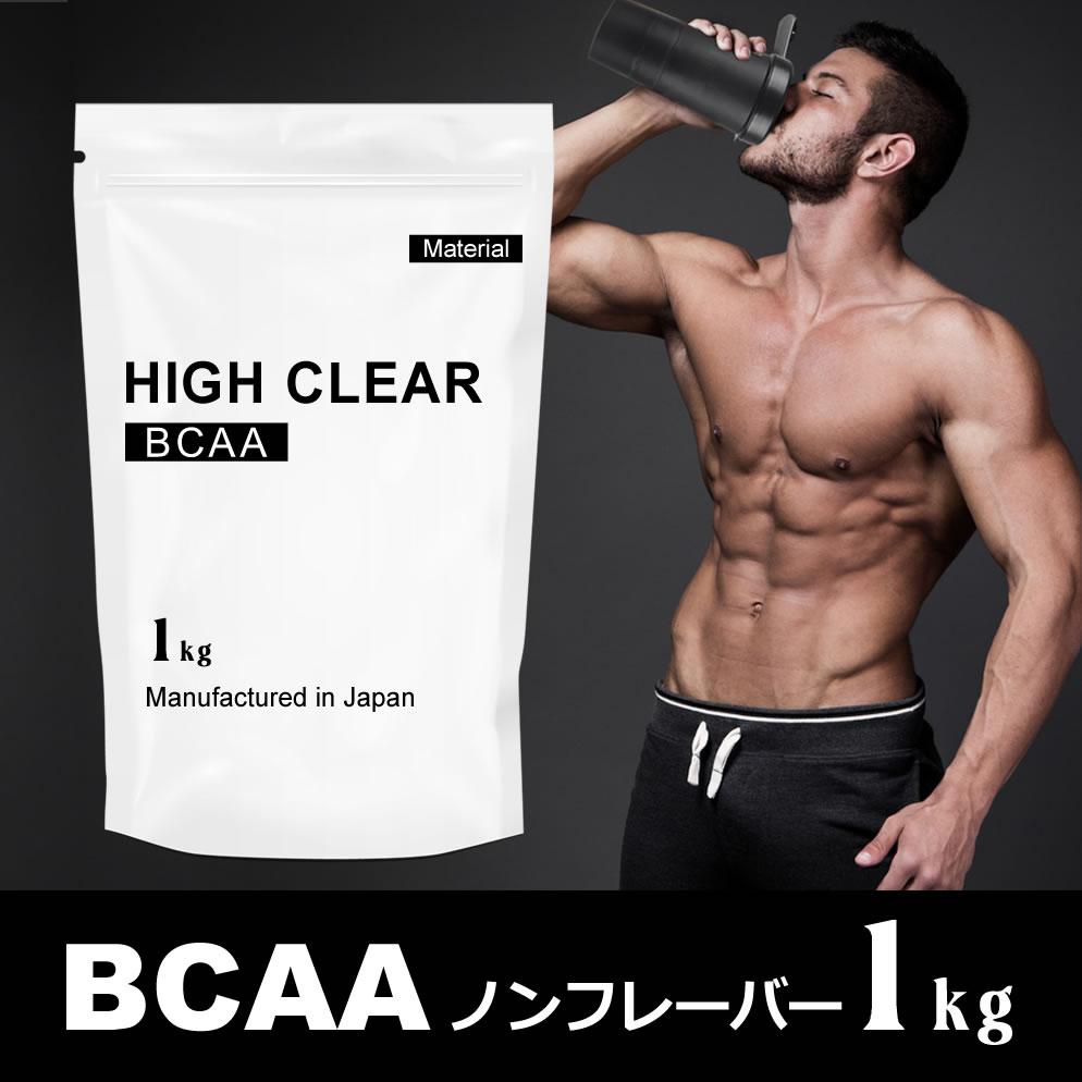HIGH CLEAR ハイクリアー BCAA ノンフレーバー 1kg (約111~333回分) マテリアル プロテイン カスタマイズ