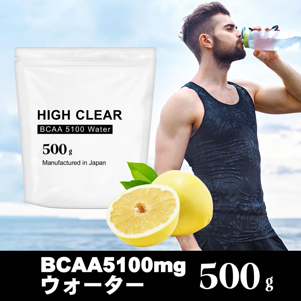 HIGH CLEAR ハイクリアー BCAA 5100 ウォーター 500g(約40~60回分) グレープフルーツ マテリアル プロテイン カスタマイズ