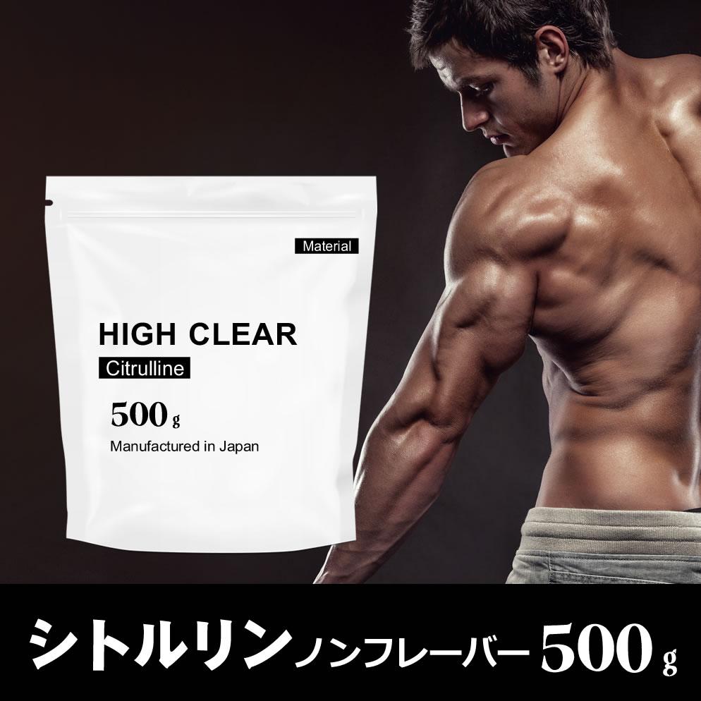 HIGH CLEAR ハイクリアー シトルリン ノンフレーバー 500g (約83~166回分) マテリアル プロテイン カスタマイズ