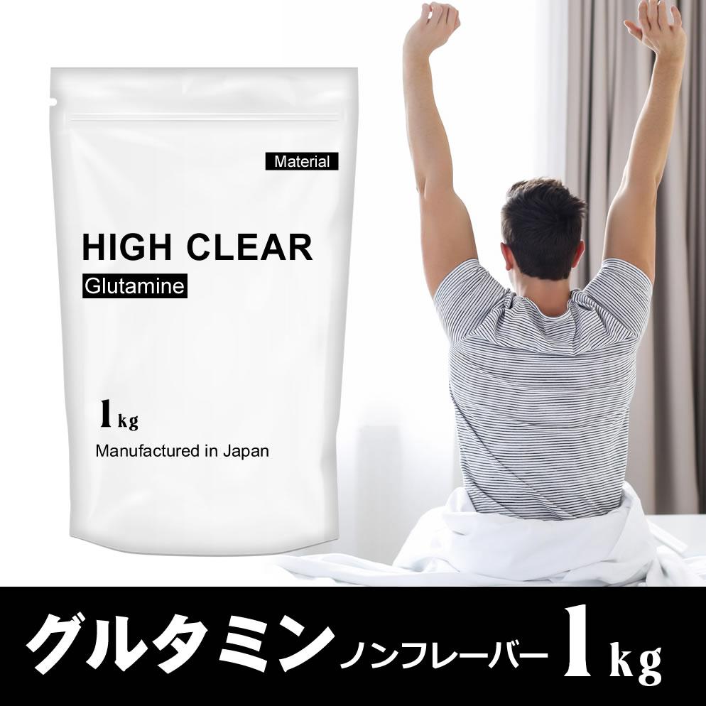 HIGH CLEAR ハイクリアー グルタミン ノンフレーバー 1kg (約166回分) マテリアル プロテイン カスタマイズ