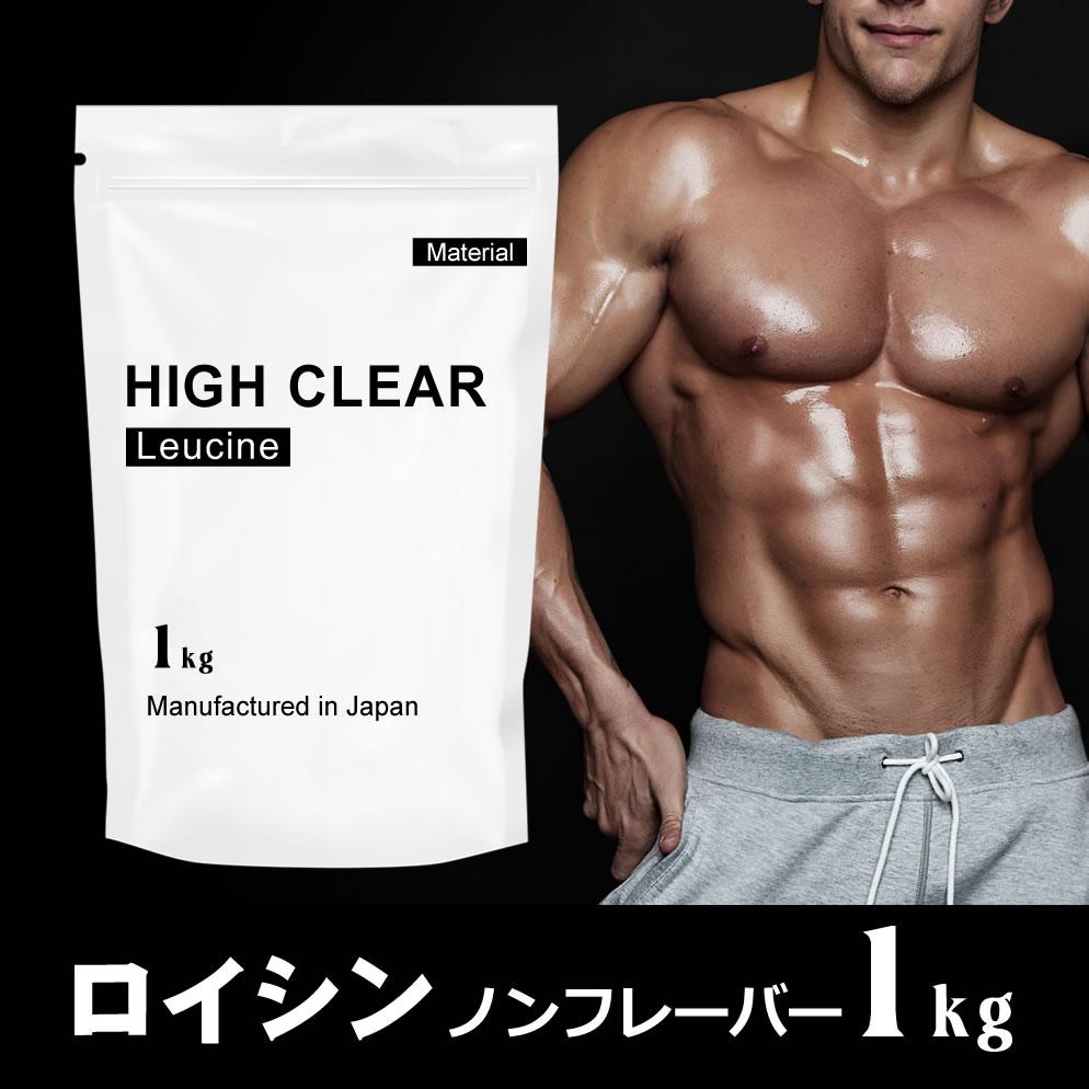 HIGH CLEAR ハイクリアー ロイシン ノンフレーバー 1kg (約166~333回分) マテリアル プロテイン カスタマイズ
