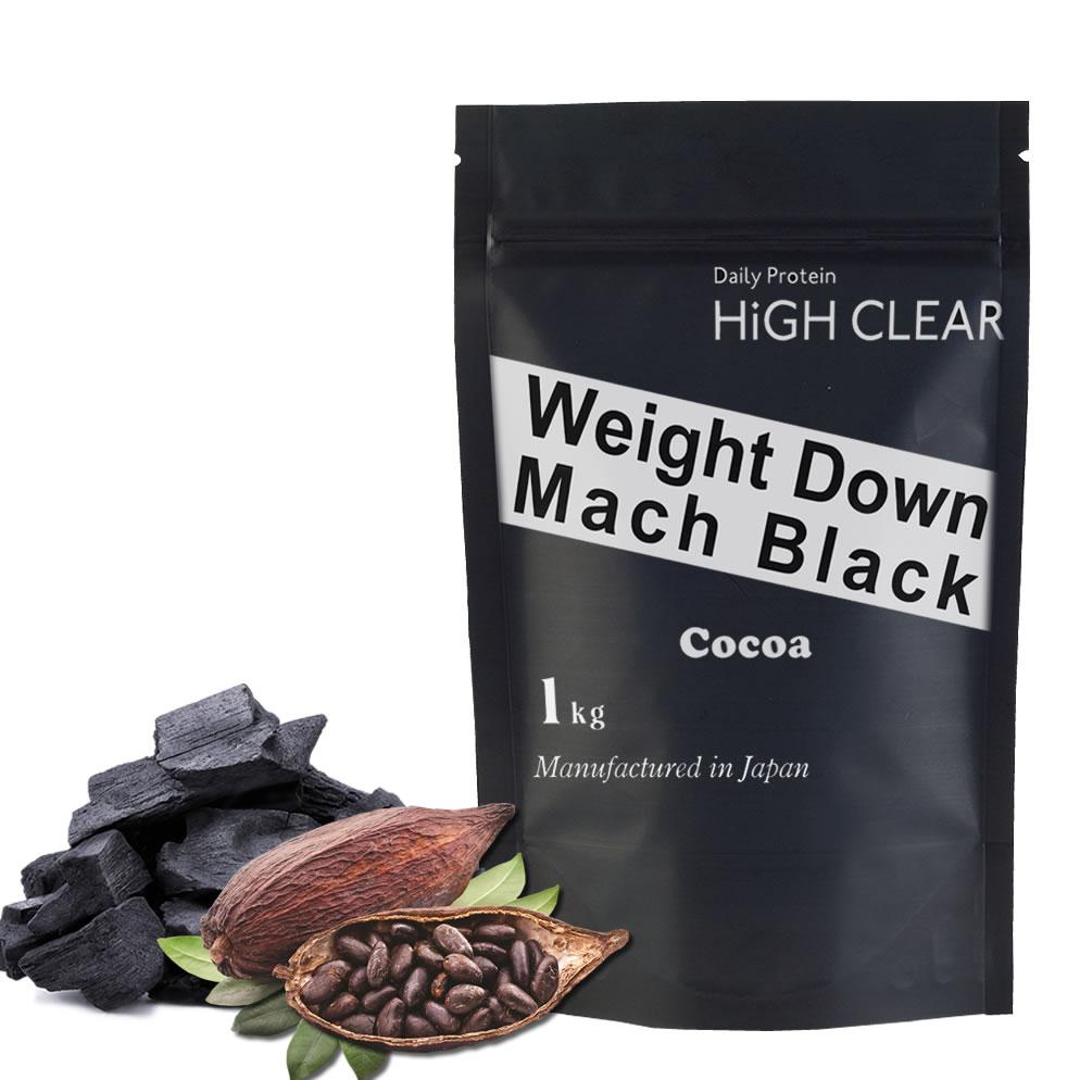高品質 安心の日本製 HIGH CLEAR プロテイン ハイクリアー ウェイトダウンマッハ 返品交換不可 チャコール 1kg ブラック 激安特価品 約40回分 炭 ココア味 HIWDS001