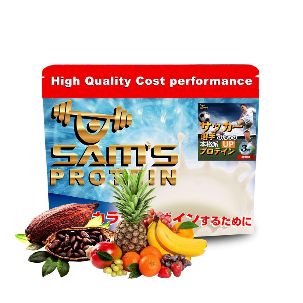 サムズ プロテイン アスリート サッカー パワー プロテイン UP 3kg(約120回分)リッチココア味/ミックスフルーツ味