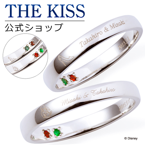 【刻印可】【代引不可】【ディズニーコレクション】 ディズニー キャラクター刻印 THE KISS 公式サイト セミオーダー シルバー ペアリング セット ペアアクセサリー カップル 人気 ジュエリーブランド THEKISS ペア 指輪 誕生石 ザキス DI-BDSR1200-P 【送料無料】