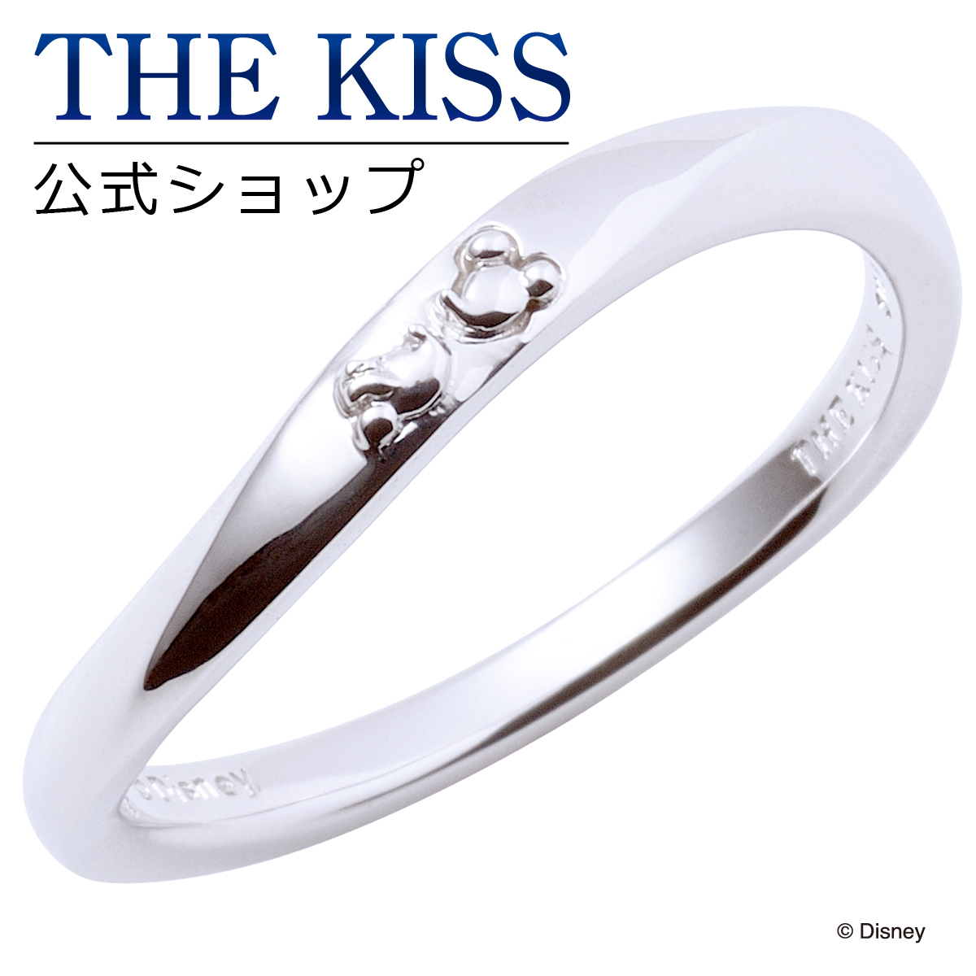 【あす楽対応】【ディズニーコレクション】 ディズニー / ペアリング / ミッキーマウス & ミニーマウス / THE KISS リング・指輪 シルバー (メンズ 単品) DI-SR1832 ザキス 【送料無料】