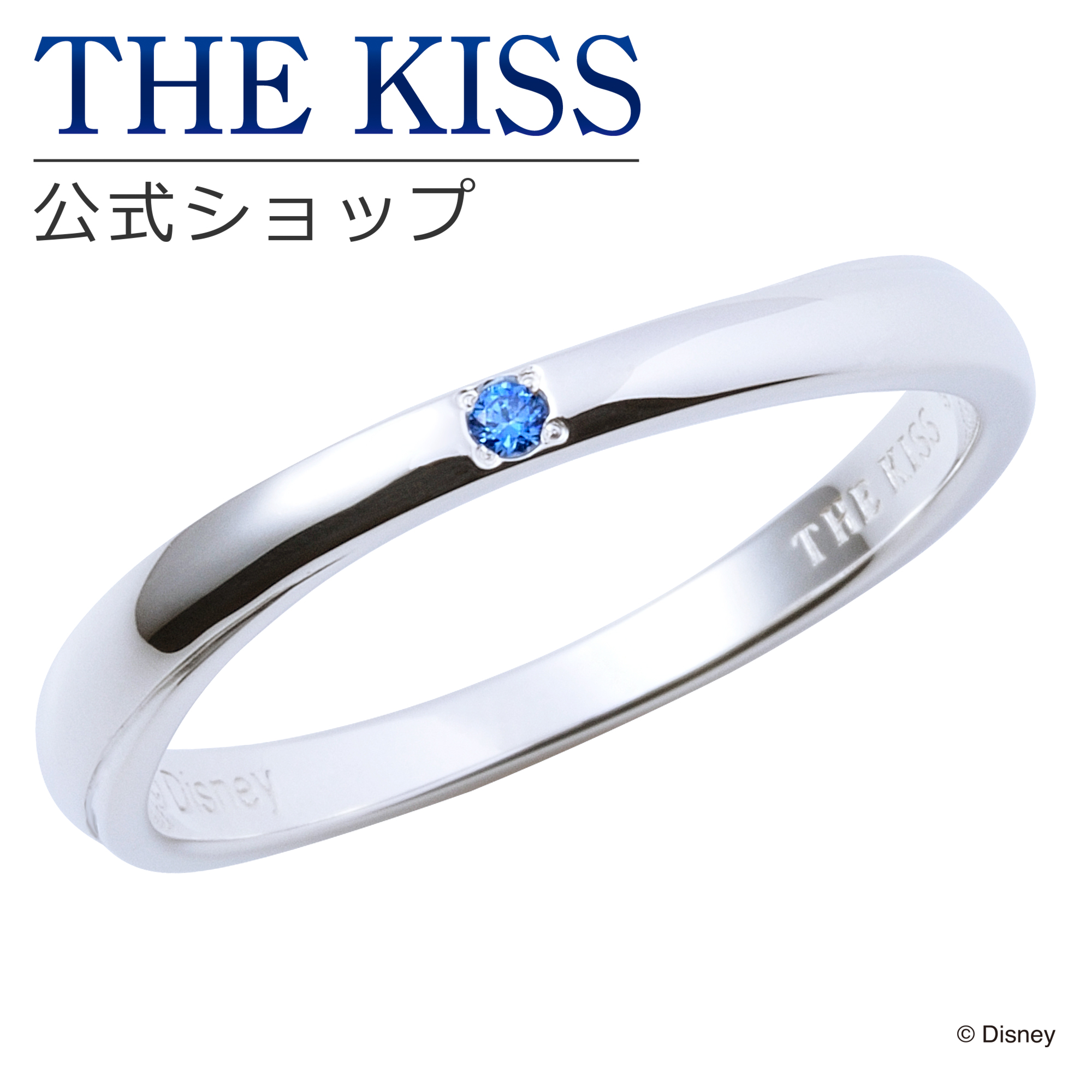 【あす楽対応】【ディズニーコレクション】 ディズニー / ペアリング / ディズニープリンセス ベル / THE KISS リング・指輪 シルバー ダイヤモンド (レディース 単品) DI-SR2411CB ザキス 【送料無料】
