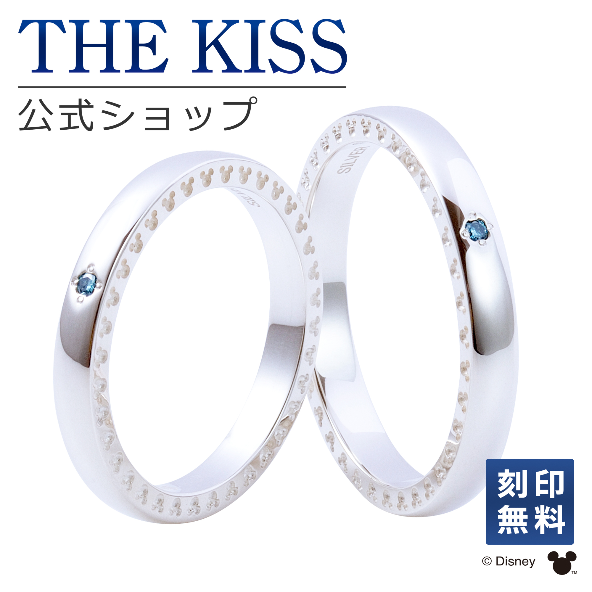 【刻印可_5文字】【送料無料】【あす楽対応】【ディズニーコレクション】 ディズニーペアリング ミッキーマウス THE KISS ペアリング シルバー リング・指輪 DI-SR711BDM-712BDM セット シンプル ザキス