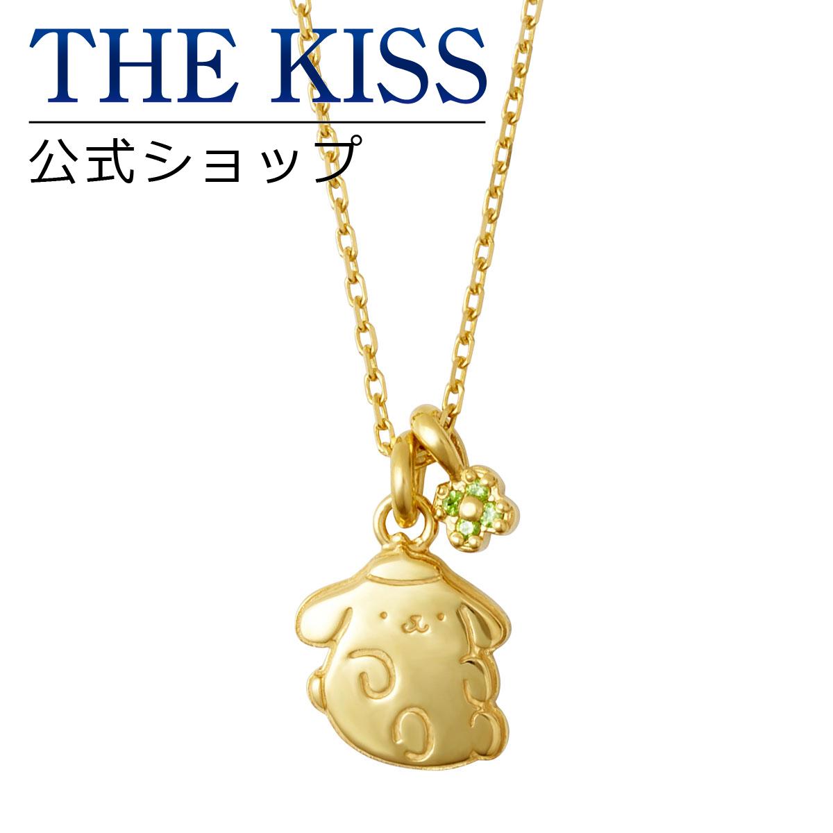 【あす楽対応】【送料無料】【ポムポムプリン×THE KISSコラボ】ポムポムプリン ネックレス ☆ シルバー レディース ネックレス 首飾り ブランド SILVER Ladies Necklace couple PM-SN702CB