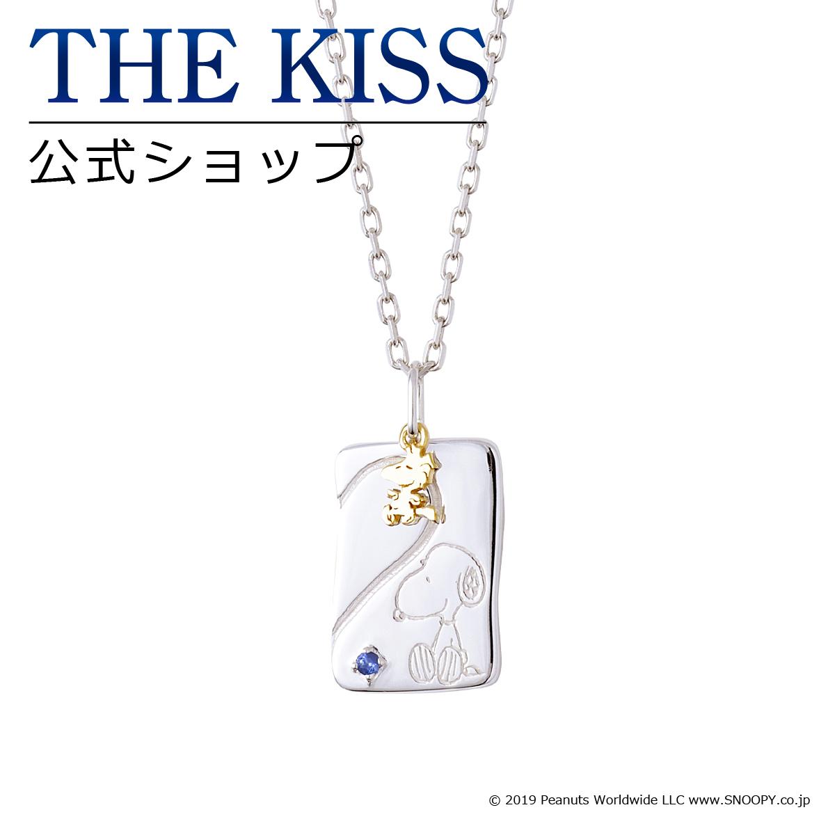 【あす楽対応】【PEANUTS×THE KISSコラボ】PEANUTS スヌーピー / THE KISS 公式サイト シルバー ペアネックレス (メンズ 単品) ペアアクセサリー カップル に 人気 の ジュエリーブランド THEKISS ペア ネックレス・ペンダント PN-SN514SP ザキス 【送料無料】