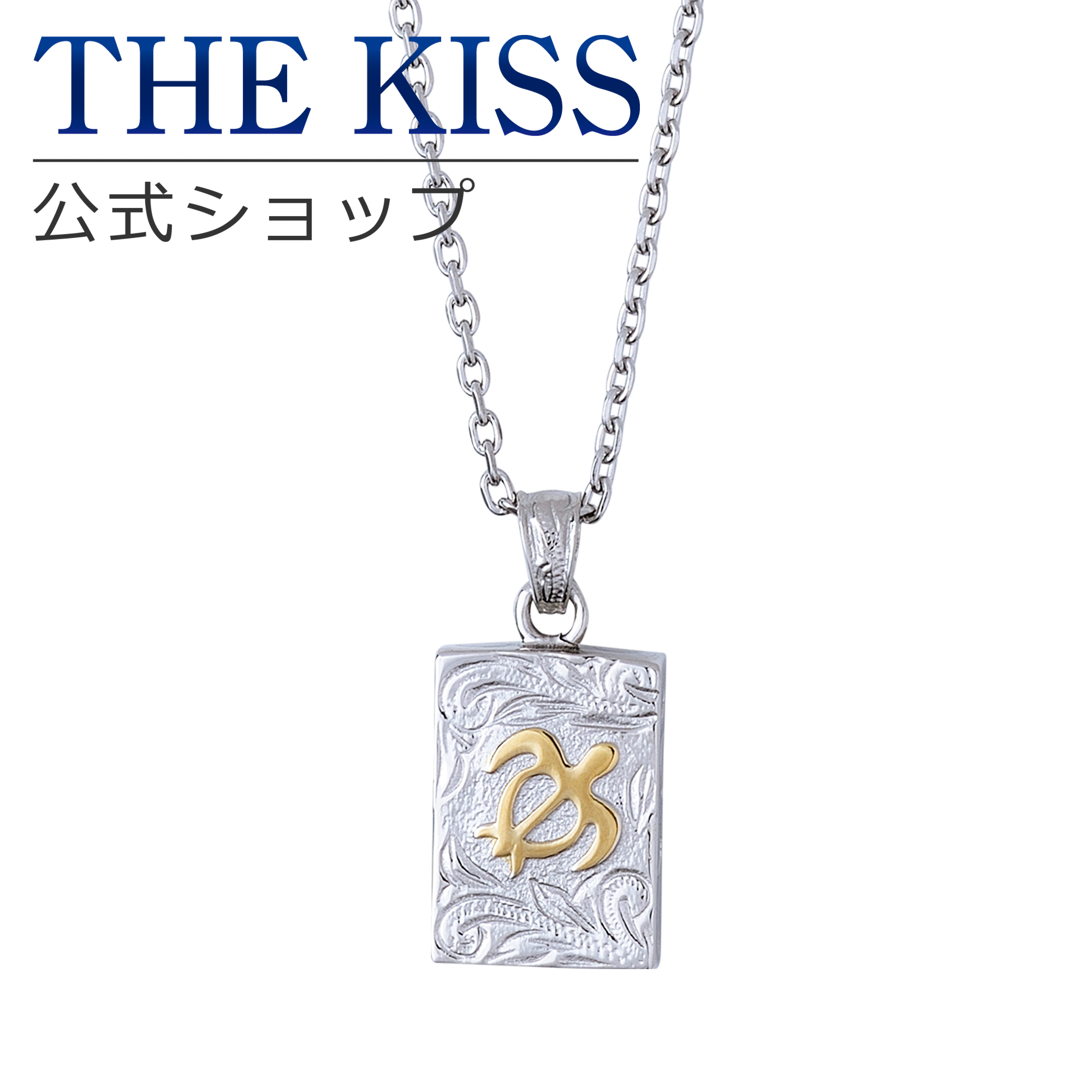 【あす楽対応】THE KISS 公式サイト ステンレス ハワイアン ペアネックレス (レディース 単品) ペアアクセサリー カップル に 人気 の ジュエリーブランド THEKISS ペア ネックレス・ペンダント 記念日 プレゼント L-N8002 ザキス 【送料無料】