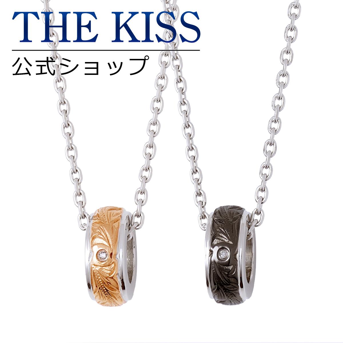 【あす楽対応】THE KISS 公式サイト ステンレス ハワイアン ペアネックレス ペアアクセサリー カップル に 人気 の ジュエリーブランド THEKISS ペア ネックレス・ペンダント 記念日 プレゼント L-N8033DM-8034DM セット シンプル ザキス 【送料無料】