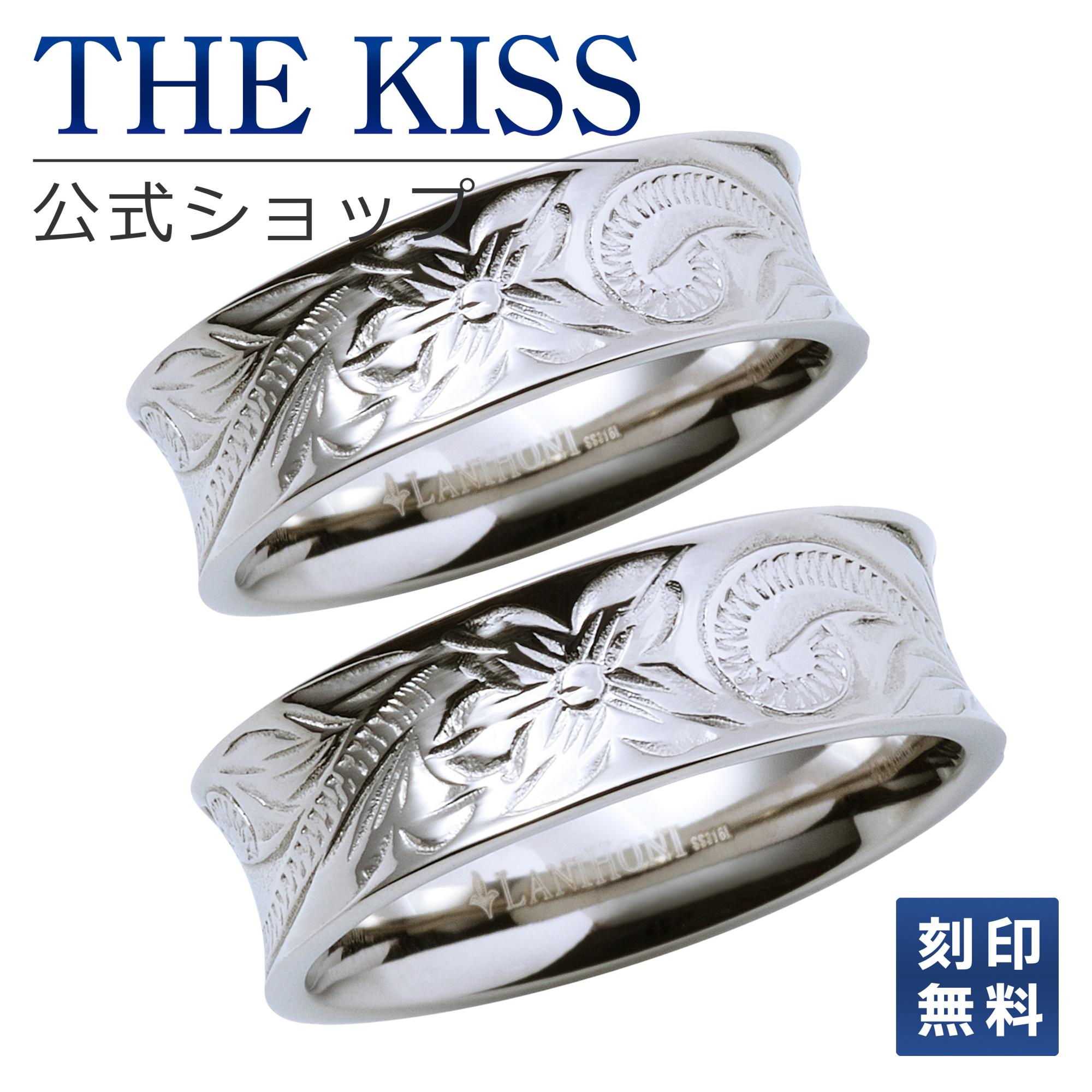 【刻印可_10文字】【あす楽対応】THE KISS 公式サイト ステンレス ハワイアン ペアリング ペアアクセサリー カップル に 人気 の ジュエリーブランド THEKISS ペア リング・指輪 記念日 プレゼント L-R8009-P セット シンプル ザキス 【送料無料】