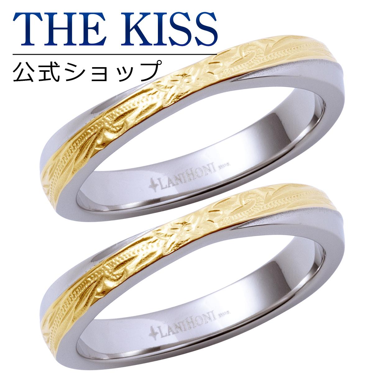 【刻印可_10文字】【あす楽対応】THE KISS 公式サイト ステンレス ハワイアン ペアリング ペアアクセサリー カップル に 人気 の ジュエリーブランド THEKISS ペア リング・指輪 記念日 プレゼント L-R8013-P セット シンプル ザキス 【送料無料】