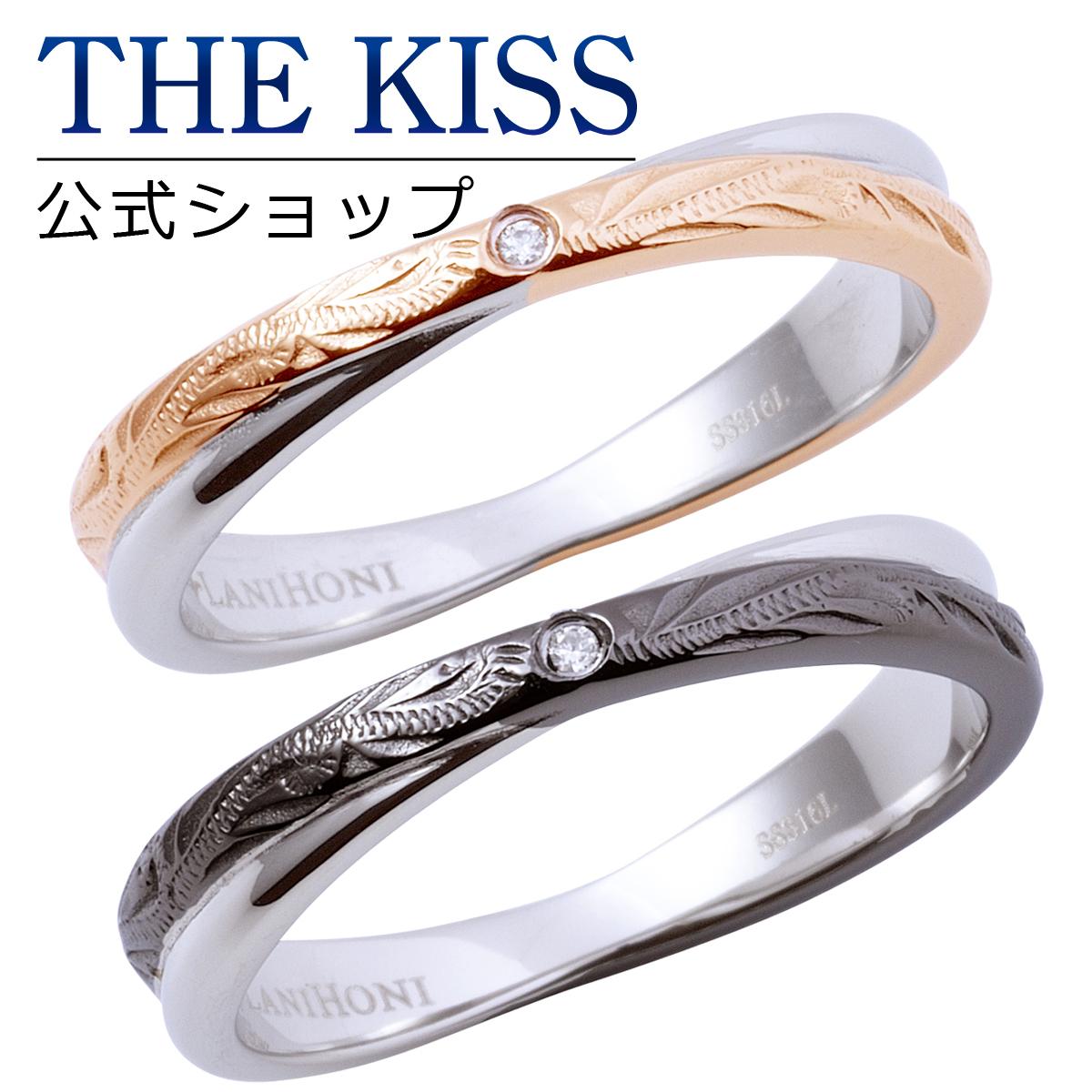 【あす楽対応】THE KISS 公式サイト ステンレス ハワイアン ペアリング ペアアクセサリー カップル に 人気 の ジュエリーブランド THEKISS ペア リング・指輪 記念日 プレゼント L-R8027DM-8028DM セット シンプル ザキス 【送料無料】