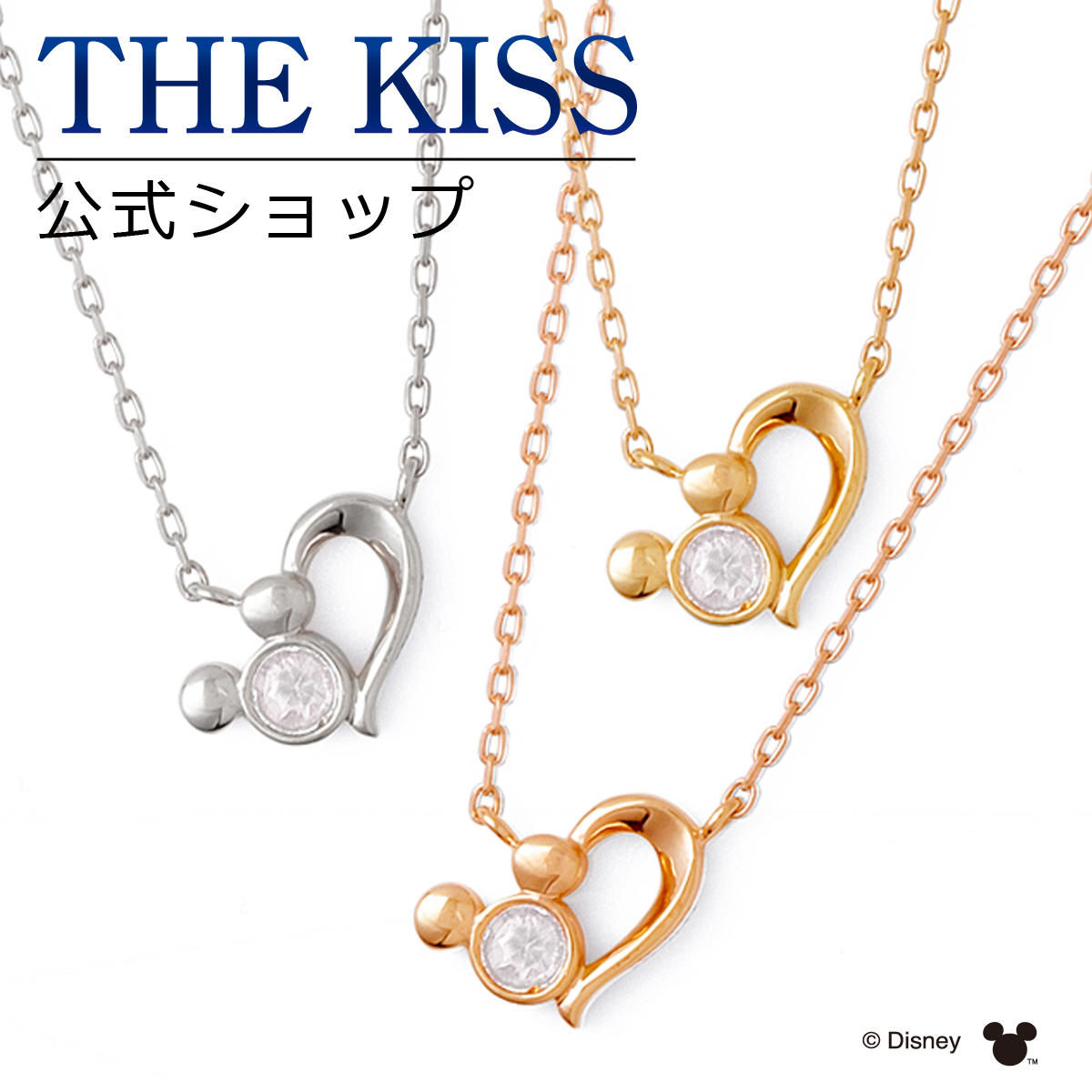 【ディズニーコレクション】 ディズニー / ネックレス / 隠れミッキーマウス / THE KISS レディース ネックレス・ペンダント ゴールド 誕生石 (レディース 単品) DI-ORDER1845DM ザキス 【代引不可】【送料無料】【Disneyzone】