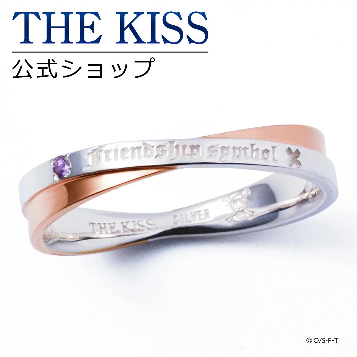 【あす楽対応】【送料無料】【ペアリング】【ONE PIECE】麦わらの一味 ペアリング ロビンVer. アメジスト シルバーリング☆ THE KISS シルバ- ペア リング 指輪 ブランド SILVER Pair Ring couple