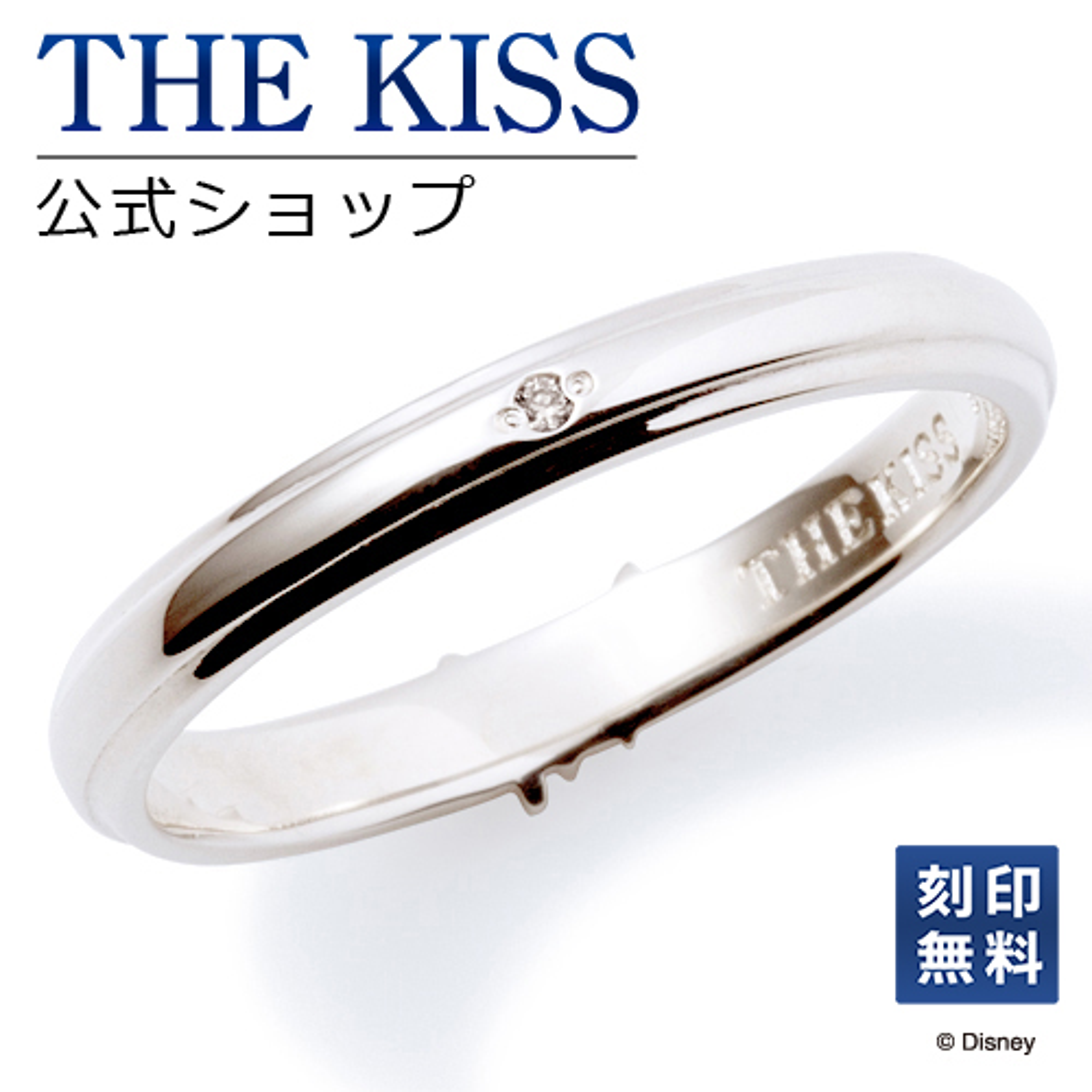【あす楽対応】【ディズニーコレクション】 ディズニー / ペアリング / ミッキーマウス & ミニーマウス / THE KISS リング・指輪 シルバー (レディース 単品) DI-SR1814DM ザキス 【送料無料】