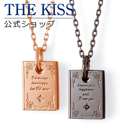 【あす楽対応】THE KISS 公式サイト シルバー ペアネックレス ペアアクセサリー カップル に 人気 の ジュエリーブランド THEKISS ペア ネックレス・ペンダント 記念日 プレゼント SPD1841DM-1842BKD セット シンプル ザキス 【送料無料】