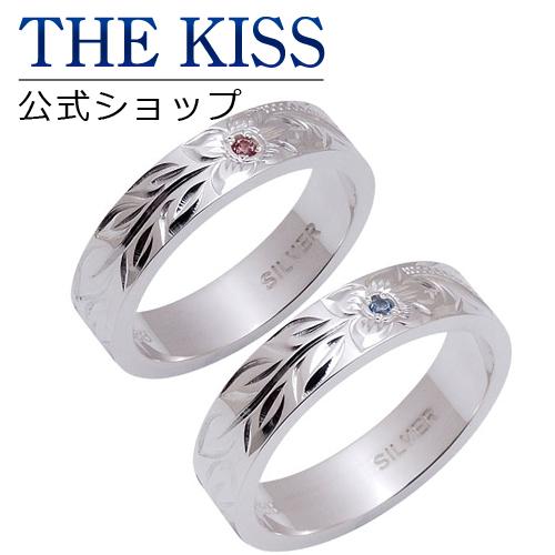 【あす楽対応】THE KISS 公式サイト シルバー ペアリング ペアアクセサリー カップル に 人気 の ジュエリーブランド THEKISS ペア リング・指輪 記念日 プレゼント SR1507PTP-1508SBT セット シンプル ザキス