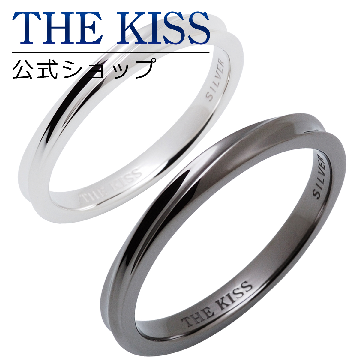【あす楽対応】THE KISS 公式サイト シルバー ペアリング ペアアクセサリー カップル に 人気 の ジュエリーブランド THEKISS ペア リング・指輪 記念日 プレゼント SR1835-1837 セット シンプル ザキス