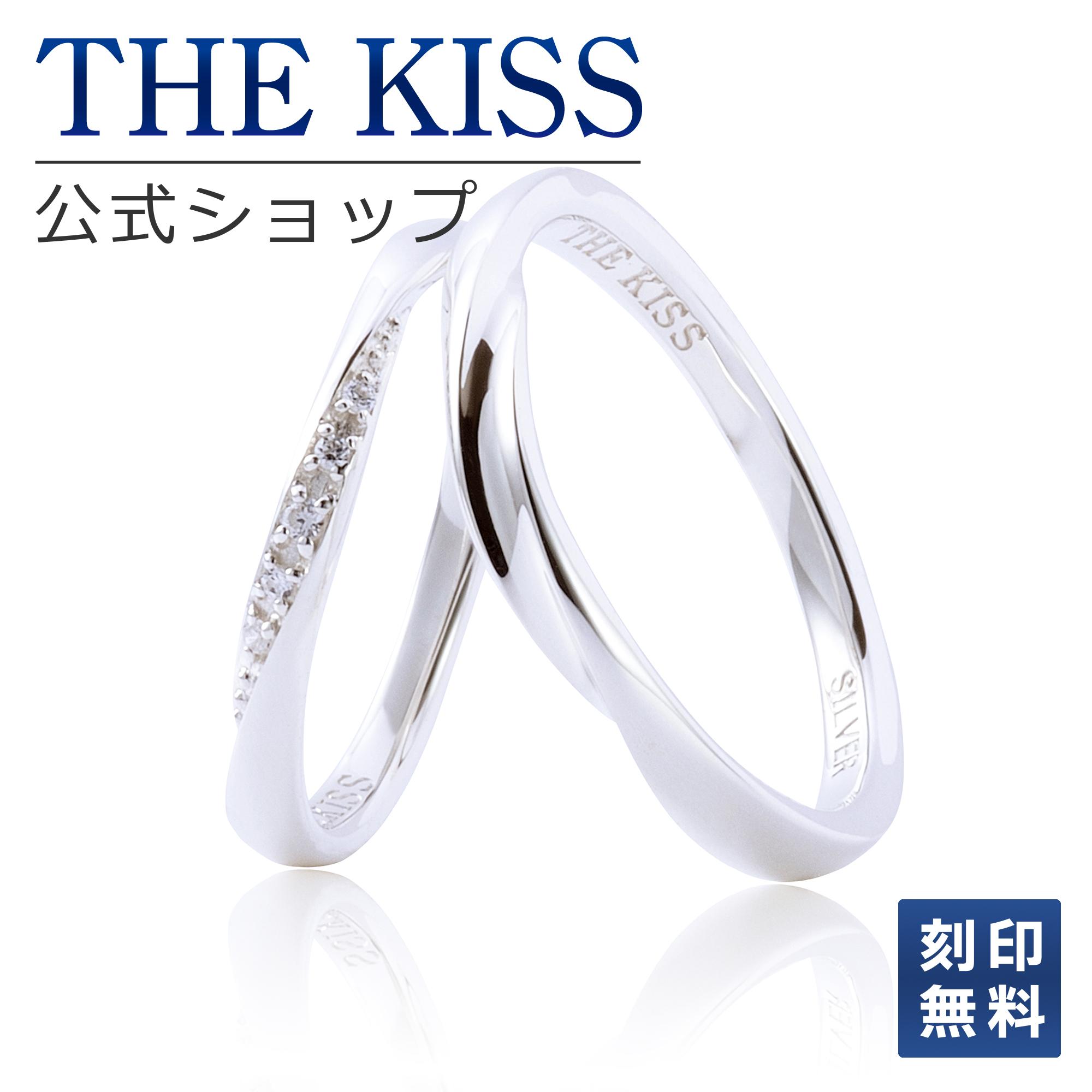 【刻印可_3文字】【あす楽対応】THE KISS 公式サイト マリッジリング 結婚指輪 シルバー ペアリング ペアアクセサリー カップル に 人気 の ジュエリーブランド THEKISS ペア リング・指輪 記念日 プレゼント SR1844CB-1845 セット シンプル ザキス 【送料無料】