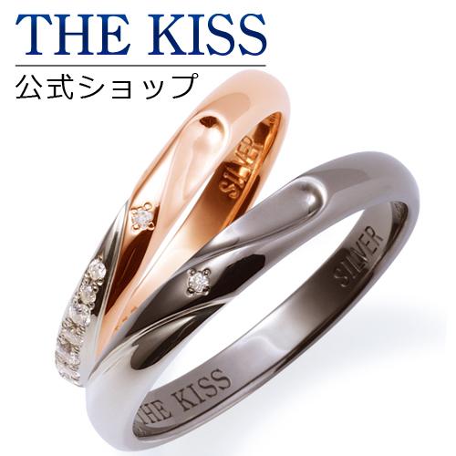 【あす楽対応】THE KISS 公式サイト シルバー ペアリング ペアアクセサリー カップル に 人気 の ジュエリーブランド THEKISS ペア リング・指輪 記念日 プレゼント SR2424DM-2425DM セット シンプル ザキス