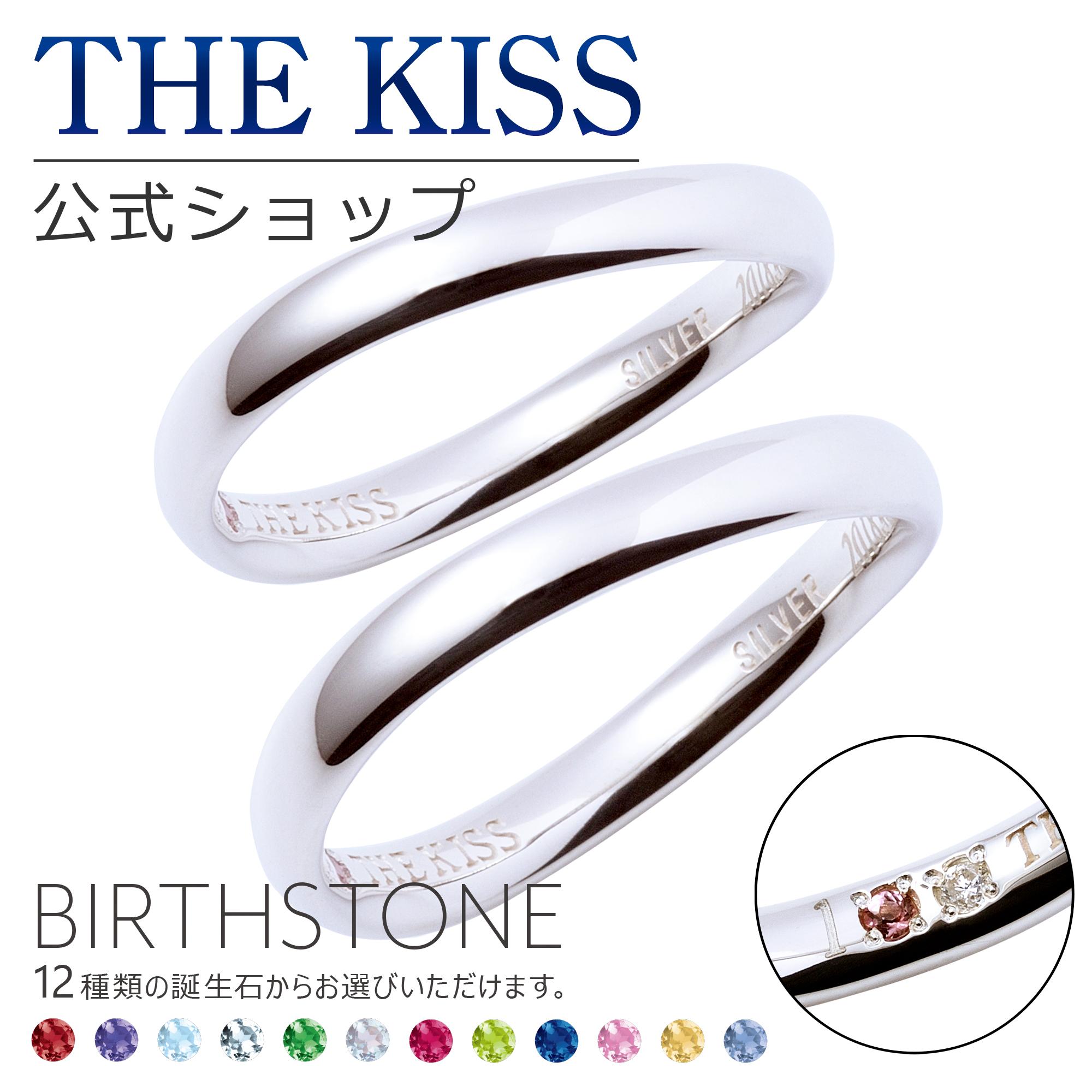 【刻印可_20文字】【代引不可】【THE KISS COUPLE'S】THE KISS 公式サイト セミオーダー シルバー ペアリング セット ペアアクセサリー カップル に 人気 の ジュエリーブランド THEKISS ペア リング・指輪 誕生石 男性 女性 2個ペア ザキス BD-R1500SV-P 【送料無料】