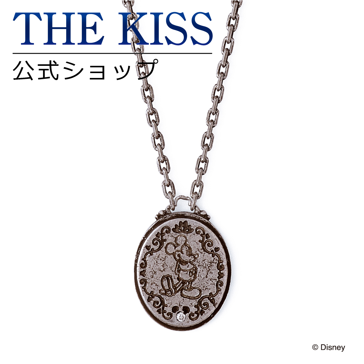 【あす楽対応】【ディズニーコレクション】 ディズニー / ネックレス / ミッキーマウス / THE KISS ペア ネックレス・ペンダント シルバー ダイヤモンド (メンズ 単品) DI-SN1216DM ザキス 【送料無料】