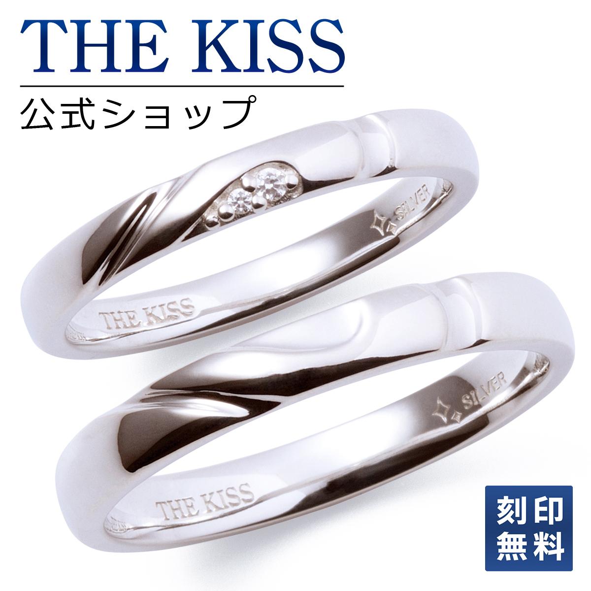 【刻印可_5文字】【あす楽対応】THE KISS 公式サイト シルバー ペアリング ペアアクセサリー カップル に 人気 の ジュエリーブランド THEKISS ペア リング・指輪 記念日 プレゼント PSR816CB-817 セット シンプル 男性 女性 2個ペア ザキス 【送料無料】