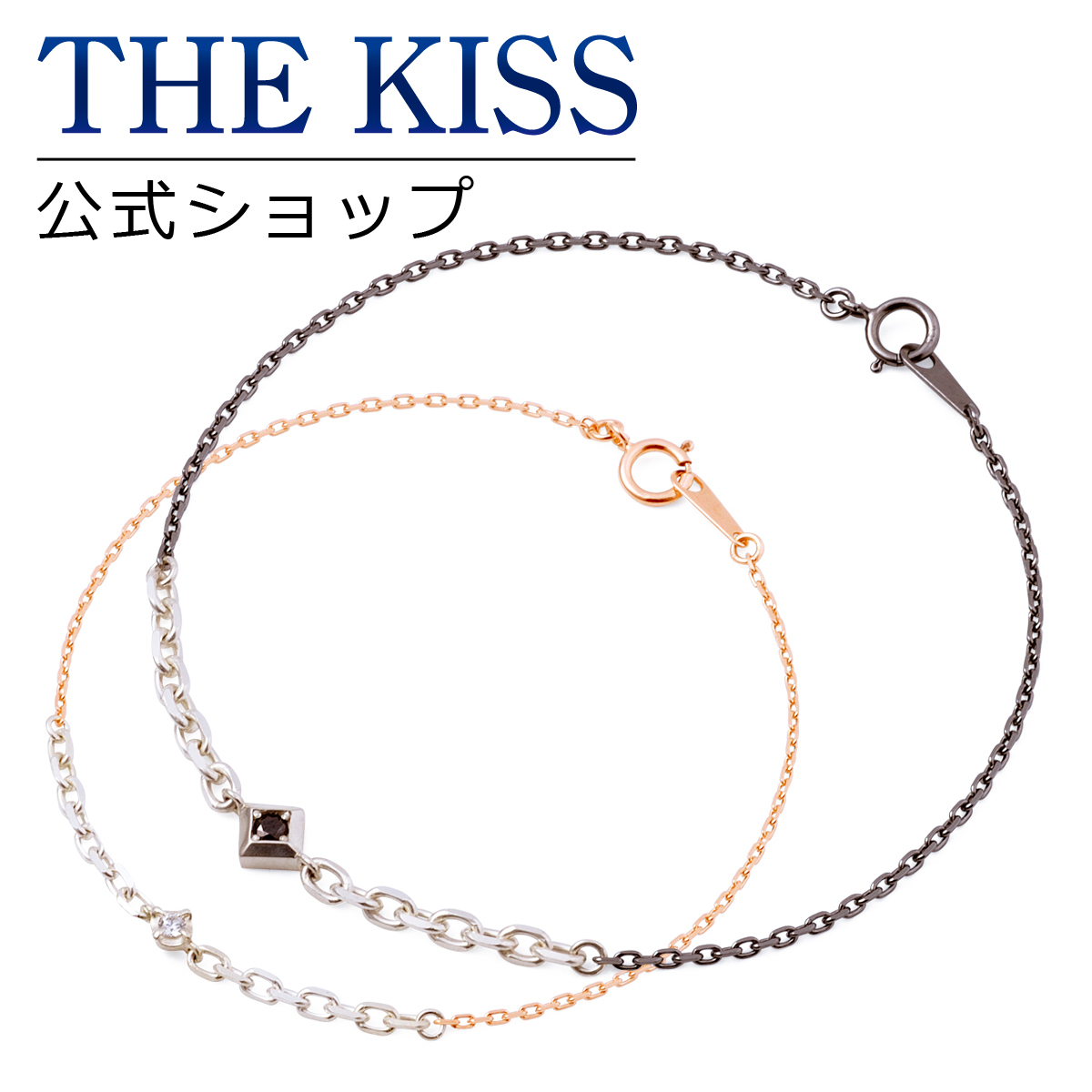 【あす楽対応】THE KISS 公式サイト シルバー ペアブレスレット ペアアクセサリー カップル に 人気 の ジュエリーブランド THEKISS ペア ブレスレット 記念日 プレゼント SBR1700CB-1701CB セット シンプル ザキス 【送料無料】